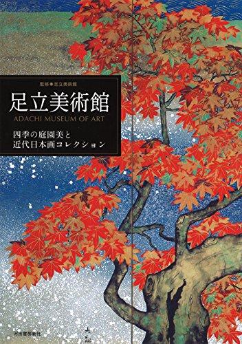 9784309255569: Adachi Bijutsukan : shiki no teien to kindai nihonga korekushon