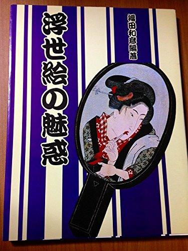 Ukiyoe No Miwaku (Japanese Color Prints/ Erotic: Kazuhiko Fukuda