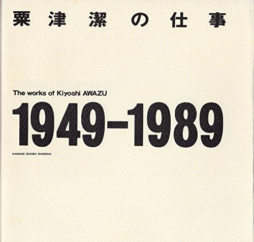 The Works of Kiyoshi Awazu 1949-1989: Awazu, Kiyoshi