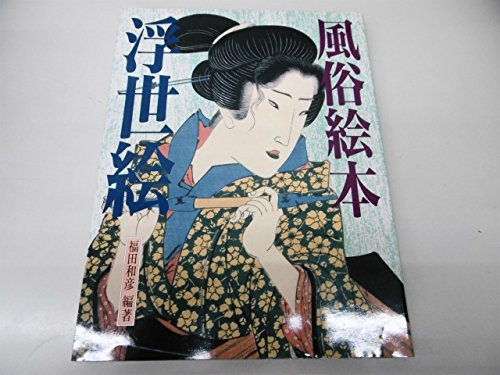 Japanese Woodcuts: Shunga Prints (unsure of Exact title)