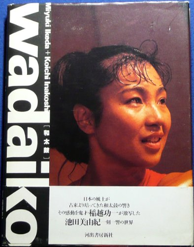 Wadaiko (Large-sized Book): Miyuki Ikeda,Koichi Inakoshi