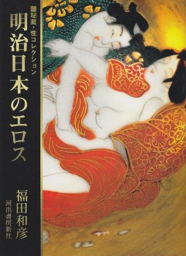 Eros of Japan, the Meiji Period Sexual: Kazuhiko Fukuda