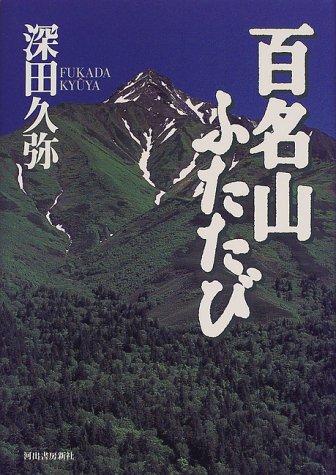 9784309264103: Hyaku Meizan Futatabi