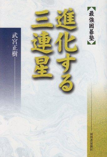 9784309264776: Tertiary star Evolving (strongest Go School) (2001) ISBN: 4309264778 [Japanese Import]