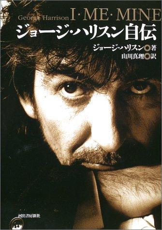 9784309265995: George Harrison autobiography-I ?ME ?MINE (2002) ISBN: 4309265995 [Japanese Import]