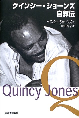 9784309266107: Quincy Jones autobiography (2002) ISBN: 430926610X [Japanese Import]