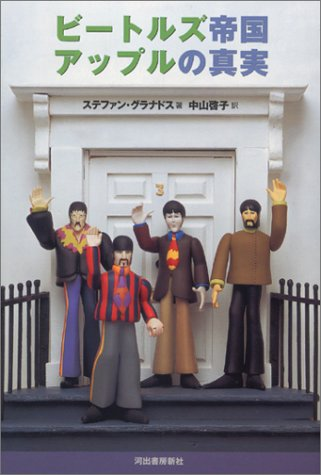 9784309267180: Truth of the Beatles Apple empire (2004) ISBN: 4309267181 [Japanese Import]