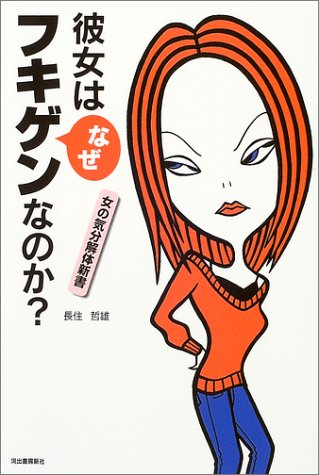 Why is she feeling manual dismantling of the woman? Whether the sullen (2004) ISBN: 4309267254 [...