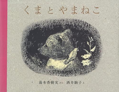 9784309270074: Kuma To Yamaneko
