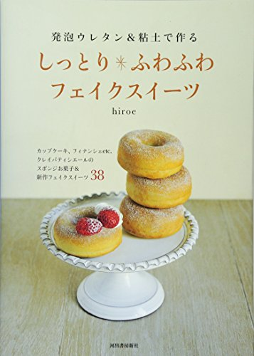 9784309272382: Suites fake fluffy moist * to make with urethane foam and clay (2011) ISBN: 430927238X [Japanese Import]