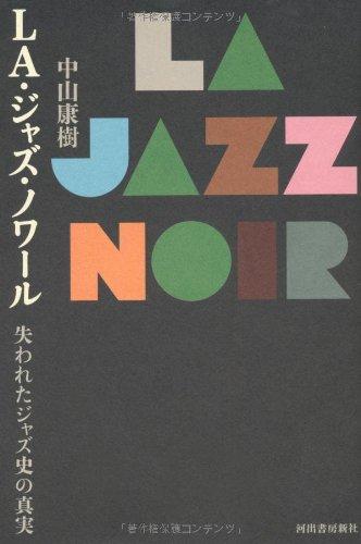 9784309273037: Truth of jazz history lost LA ?Jazz Noir --- (2012) ISBN: 4309273033 [Japanese Import]