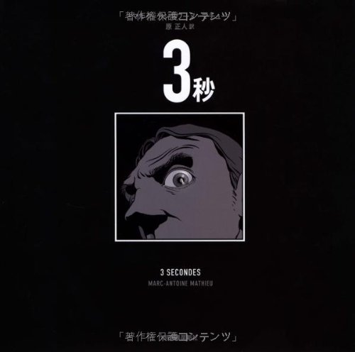 9784309273082: 3 seconds (2012) ISBN: 4309273084 [Japanese Import]