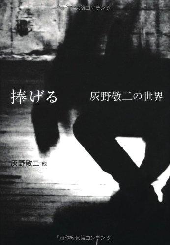 9784309273242: Keiji Haino world --- devote (2012) ISBN: 4309273246 [Japanese Import]