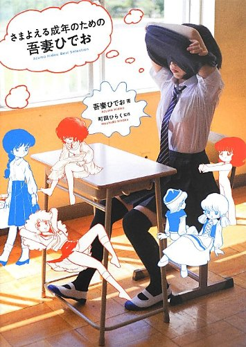 9784309274003: Azuma Hideo Azuma Hideo Best Selection for adult Wandering (2013) ISBN: 4309274005 [Japanese Import]