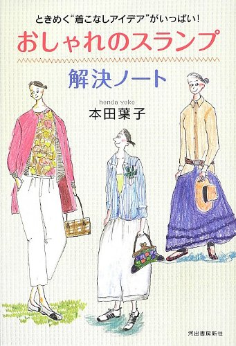 9784309274249: Slump resolution note of the fashion (2013) ISBN: 4309274242 [Japanese Import]
