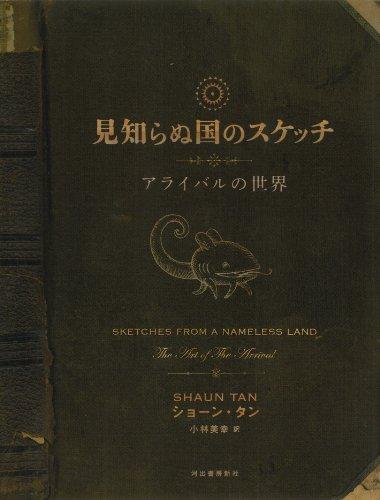 9784309274577: Mishiranu kuni no sukecchi : Araibaru no sekai.