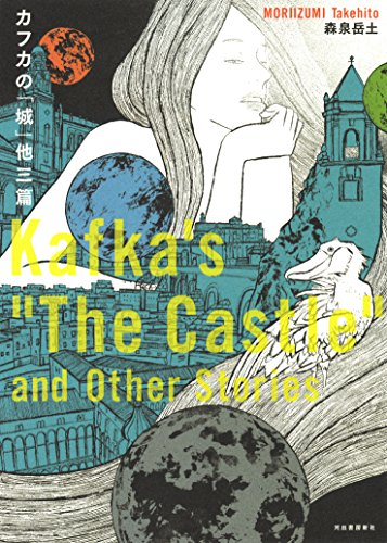 9784309275758: Takehito Moriizumi - Kafka's
