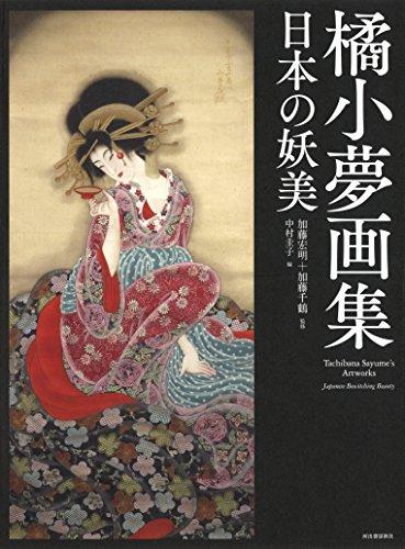 9784309275772: Tachibana Sayume - Artworks (Japanese Edition)