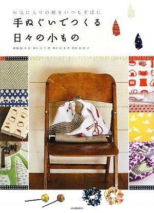9784309281629: Small things daily to make with washcloth (2009) ISBN: 4309281621 [Japanese Import]