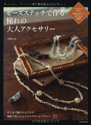 9784309282848: Beads Stitch De Tsukuru Akogare No Otona Accessory - Hajimete Demo Dekiru! Zensakuhin Color De Tsukurikata Wo Kaisetsu -
