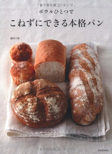 9784309283005: Real bread that you can not knead in the bowl one (2012) ISBN: 4309283004 [Japanese Import]