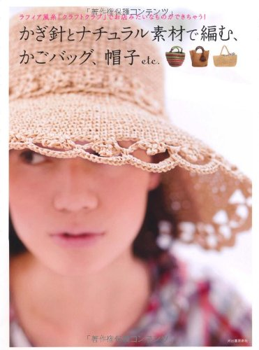 9784309283036: The knitting and crochet natural material, something like shops. --- Raffia wind yarn basket bag, hat etc in the