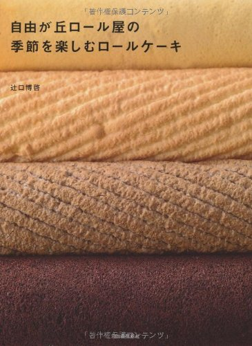 Roll cake to enjoy the season of Jiyugaoka roll shop (2012) ISBN: 4309283144 [Japanese Import]: ...