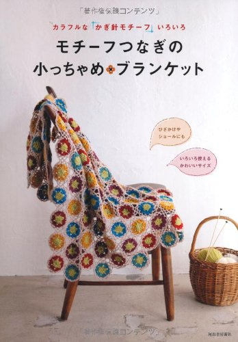 9784309283418: Colorful Crochet Blankets - Japanese Craft Book