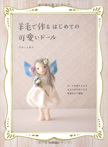 9784309283487: Needle Felt Cute Dolls - Japanese Felt Craft Book [JP Oversized] by Mihoko Ueno (japan import)