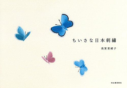 9784309285535: ちいさな日本刺繍