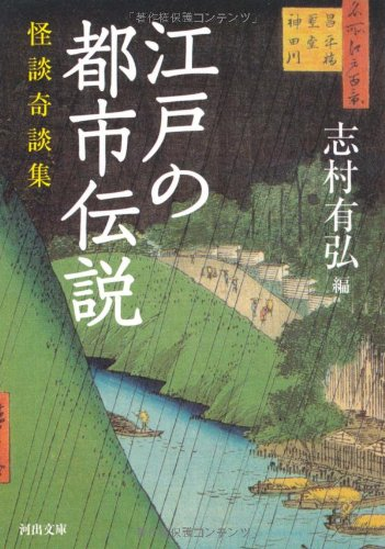 9784309410159: Urban legend --- ghost story Epitaph collection of Edo (10-4 to Kawade Bunko) (2010) ISBN: 4309410154 [Japanese Import]