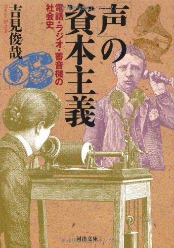 Koe no shihon shugi : denwa rajio: editor: Tōkyō :