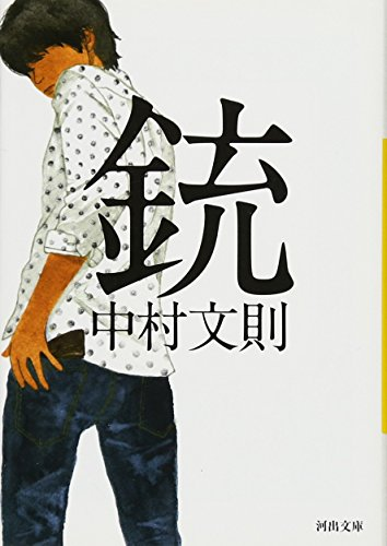 9784309411668: Gun (Kawade Bunko) (2012) ISBN: 4309411665 [Japanese Import]