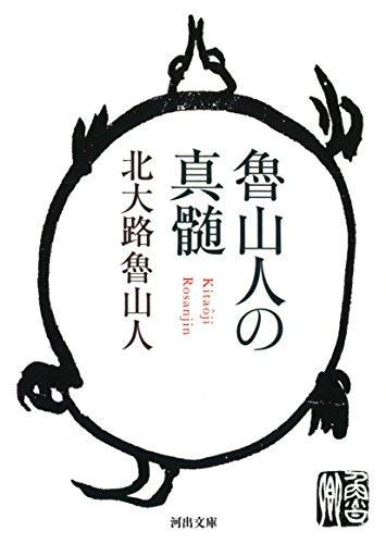 Rosanjin of the essence (kawade paperback)