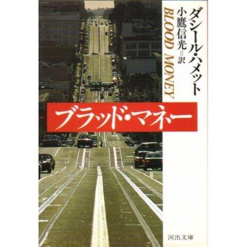 9784309460420: Blood Money (Kawade Bunko) (1988) ISBN: 4309460429 [Japanese Import]