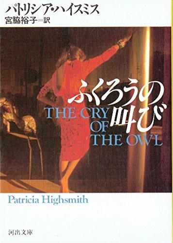9784309460833: Cry of the owl (Kawade Bunko) (1991) ISBN: 4309460836 [Japanese Import]