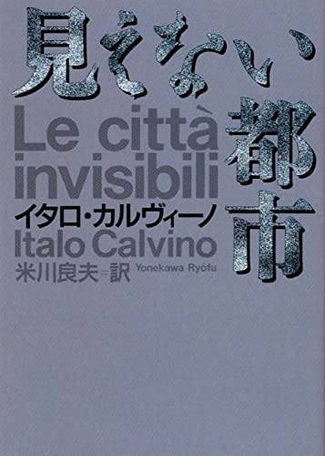 Invisible Cities (Kawade Bunko) (2003) ISBN: 4309462294: Italo Calvino; RyoÌ?fu