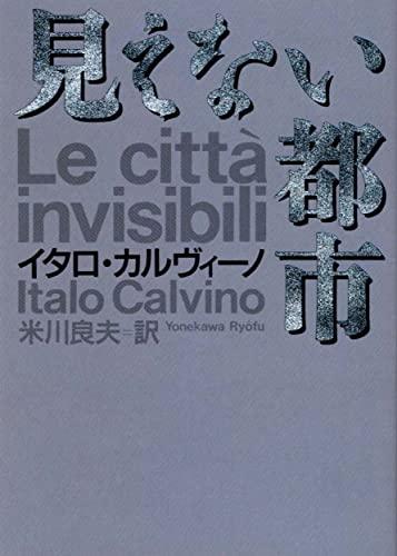 9784309462295: Invisible Cities (Kawade Bunko) (2003) ISBN: 4309462294 [Japanese Import]