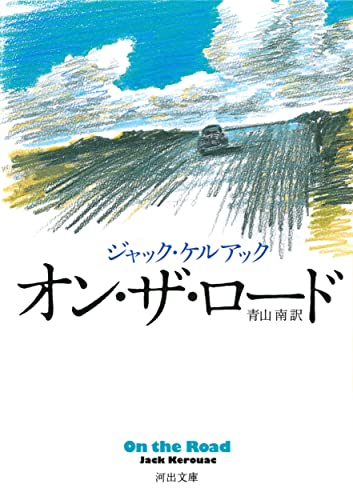 9784309463346: On the Road (Japanese Edition)