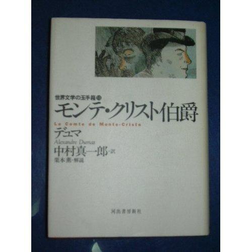 9784309465630: Monte Cristo Earl (treasure box of world literature (13)) (1993) ISBN: 4309465633 [Japanese Import]