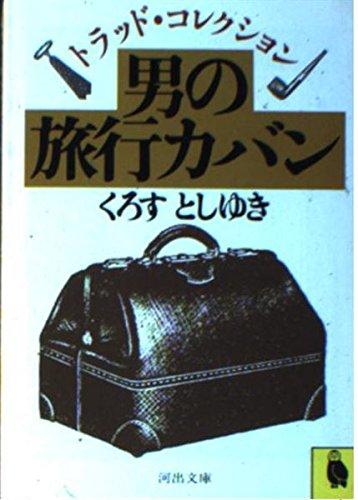 Gladstone man - Trad Collection (Kawade Bunko) (1985) ISBN: 4309470807 [Japanese Import]: Kawade ...