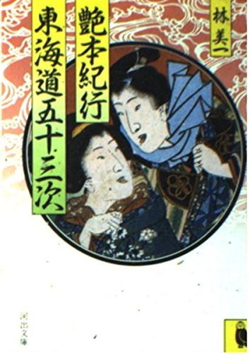 The luster Noriyuki Fifty-three Stages of the