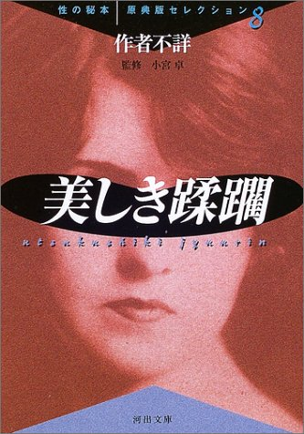 Beautiful violations (Kawade Bunko) (2003) ISBN: 4309474470 [Japanese Import]: Kawade Shobo Shinsha