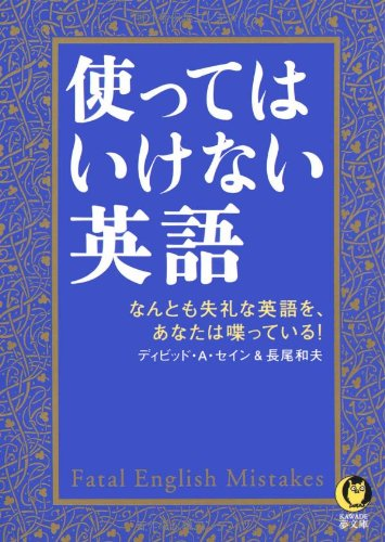 9784309495873: The English which must not be used (KAWADE dream Novel) (2005) ISBN: 4309495877 [Japanese Import]