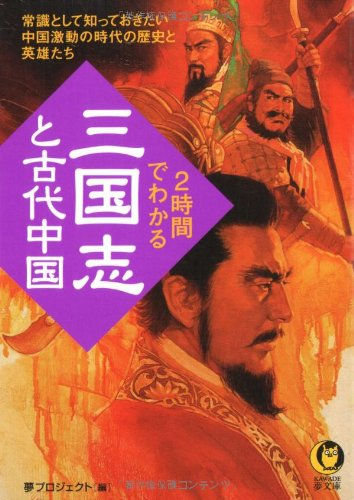9784309496665: Ancient China and Three Kingdoms can be seen in a couple of hours (KAWADE dream Novel) (2007) ISBN: 4309496660 [Japanese Import]