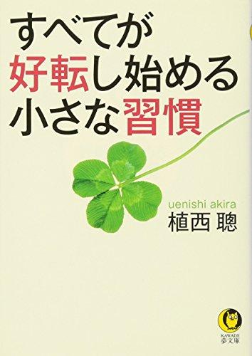 9784309498201: small habits all starts to turn around (KAWADE dream Novel) (2011) ISBN: 4309498205 [Japanese Import]
