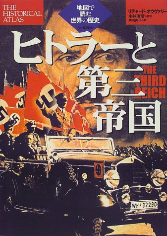 9784309611853: (The history of the world to read in the map) Third Reich and Hitler (2000) ISBN: 4309611850 [Japanese Import]