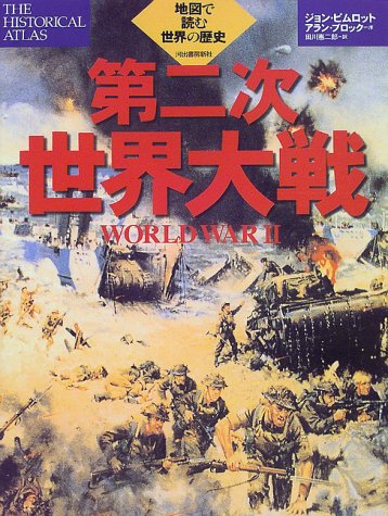 9784309611860: (The history of the world to read in the map) World War II (2000) ISBN: 4309611869 [Japanese Import]