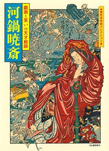 Kawanabe kyosai : Giga to warai no: editor: Kawadeshoboshinsha.