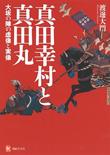 Sanada yukimura to sanadamaru : Osaka no: Daimon Watanabe